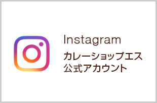 Instagram カレーショップエス 公式アカウント